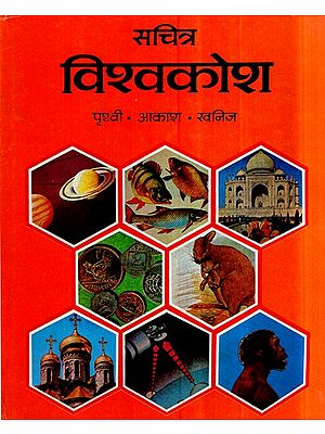 सचित्र विश्वकोश (पृथ्वी. आकाश. खनिज)- Illustrated Encyclopedia- Earth. Sky. Minerals, Vol-I (An Old and Rare Book)