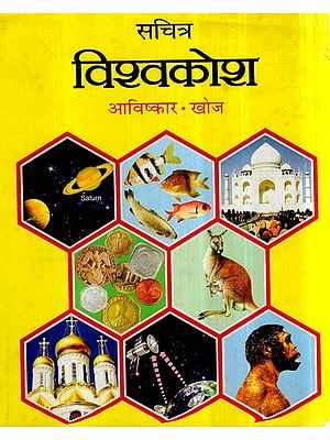सचित्र विश्वकोश (आविष्कार. खोज)- Illustrated Encyclopedia- Invention Discovery, Vol-II (An Old and Rare Book)