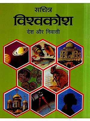 सचित्र विश्वकोश (देश और निवासी)- Illustrated Encyclopedia- Country and Residents, Vol-V (An Old and Rare Book)