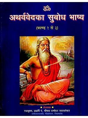 अथर्ववेद का सुबोध भाष्य- Comprehensive Commentary of The Atharvaveda (Kanda 1 to 3)
