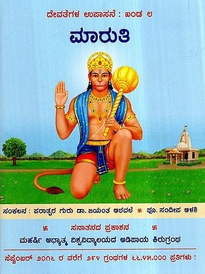 Maruti (Kannada)
