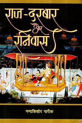 राज - दरबार और रनिवास- Raj Darbar and Raniwas
