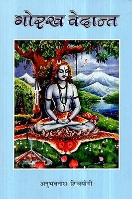 गोरख वेदान्त- Gorakh Vedant