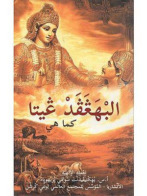 Bhagavad Gita As It Is (In Arabic)