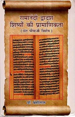 रामानंदी द्वादश शिष्यों की प्रामाणिकता (संत पीपाजी विशेष)- Authenticity of Ramanandi Dwadash Disciples (Saint Pipaji Special)
