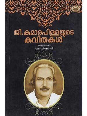 G. Kumarapillayude Kavithakal (Malayalam)