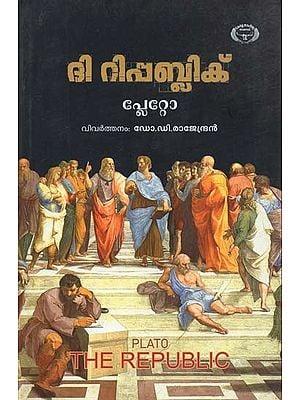 The Republic (Malayalam)