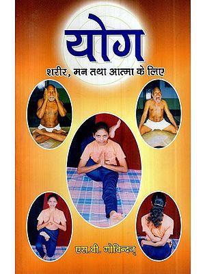 योग (शरीर मन तथा आत्मा के लिए)- Yoga (For Body, Mind and Soul)