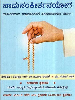Namsankirtanyog- Path of Chanting The Lord's Name (Kannada)