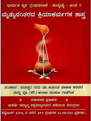 Science Underlying Post Health Rites (Kannada)