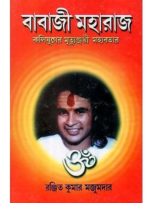 Babaji Maharaj- Kaliyuger Mritunjay Maharaj: Two Parts in One Book (Bengali)