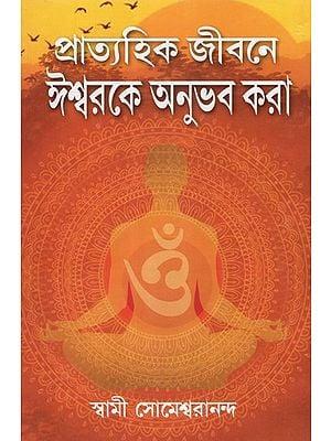 Pratayahik Jiban Ishwar Ki Anubhav Kara (Bengali)