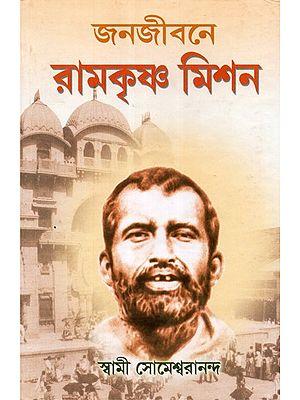 Janjivan Ramakrishna Mission (Bengali)