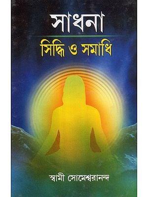 Sadhana- Siddhi Or Samadhi (Bengali)