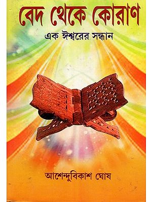 Ved to The Quran (Bengali)