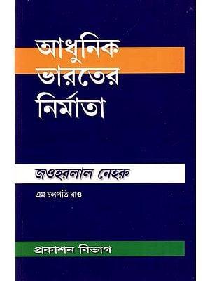 Builders of Modern India- Jawaharlal Nehru (Bengali)