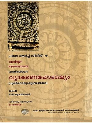व्याकरण महाभाष्यम्- Patanjali's Vyakarana Mahabhasya in Malayalam (Vol-II)