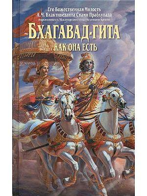 Bhagavad Gita As It Is (In Russian)