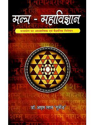 मन्त्र - महाविज्ञान- Mantra Maha Vijnana