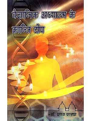 वैज्ञानिक अध्यात्म के क्रांति दीप- Revolution Deep of Scientific Spirituality