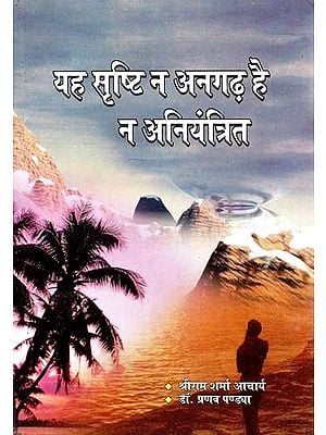 यह सृष्टि न अनगढ़ है न अनियंत्रित : This Creation is Neither Ruthless Nor Uncontrolled