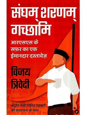 संघम् शरणम् गच्छामि (आरएसएस के सफ़र का एक ईमानदार दस्तावेज़)- Sangham Sharanam Gachchami (An Honest Document on The Journey of RSS)