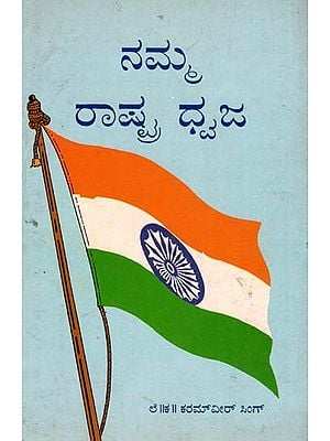 Our National Flag in Kannada (An Old Book)