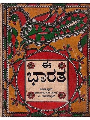 This India in Kannada (An Old Book)