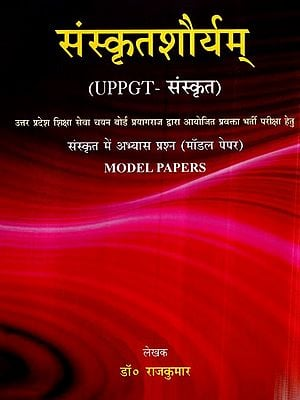 संस्कृतशौर्यम्- Sanskrit Shauryam, UPPGT- Sanskrit (Model Papers)
