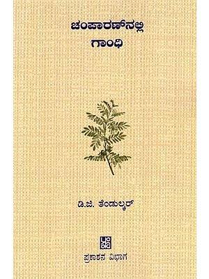 Gandhi in Champaran (Kannada)