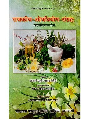 राजकीय ओषधियोग संग्रह: A Pharmacopoeia of Authentic Ayurvedic Drugs (Vol-II)