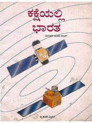 India in Orbit in Kannada (An Old Book)