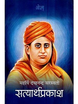 सत्यार्थ प्रकाश (महर्षि दयानन्द सरस्वती) - Satyarth Prakash (Maharishi Dayanand Saraswati)
