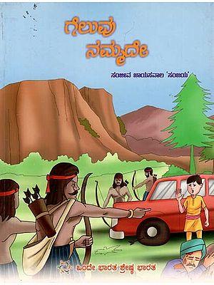 Hogi Jeet Hamari (Kannada)