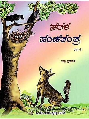 Sarala Panchatantra in Kannada (Part- I)