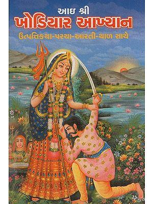 Khodiyar Akhyan (Gujarati)