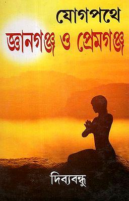 Yog Path Yogaganj O Premganj (Bengali)