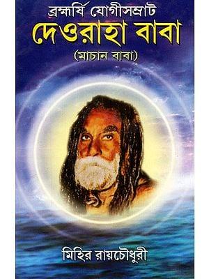 Devraha Baba (Bengali)