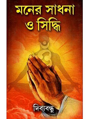 Maner Sadhana O Siddhi (Bengali)
