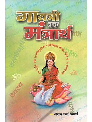 गायत्री का मंत्रार्थ : Gayatri Ka Mantrarth