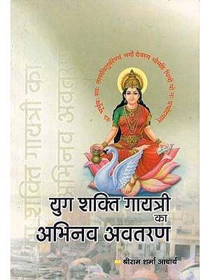 युग शक्ति गायत्री का अभिनव अवतरण : Innovative incarnation of Yuga Shakti Gayatri