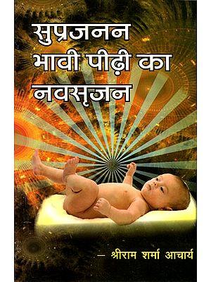 सुप्रजनन भावी पीढ़ी का नवसृजन- Healthy Reproduction is Innovation of New Generation