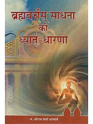 ब्रह्मवर्चस् साधना की ध्यान-धारणा : Meditation on Brahmavarchas Sadhana