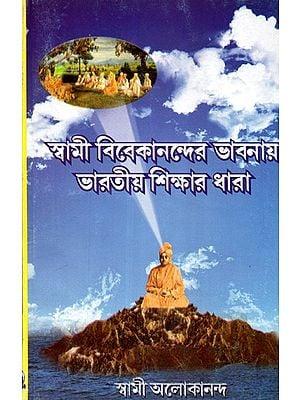 Swami Vivekanander Bhabnai Bharatiya Sikshar Dhara: Compilation of Thinking On Education of Ancient and Modern Sages (Bengali)
