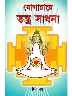 Yogachar Tantra Sadhana (Bengali)