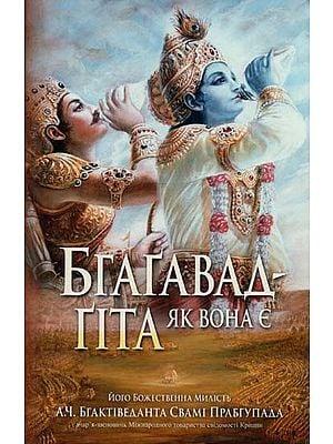 Bhagavad Gita As It Is (In Ukrainian)