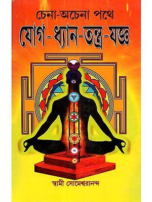 Yoga- Dhyan- Tantra- Yajna (Bengali)