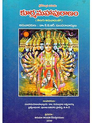 Kurma Mahapuranam (Telugu)