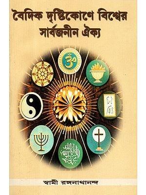 Vaidik Dristhtikon Bishwer Sarbajanin Aikya (Bengali)