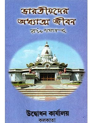 Spriritual Life of The Indian People (Bengali)